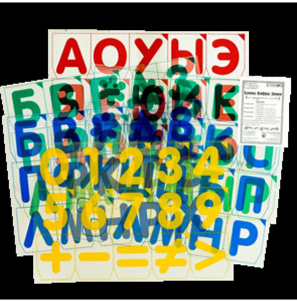 """Комплект """"Буквы, цифры, знаки на прозрачной основе"""". ЛАР-114"""