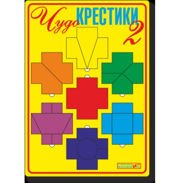 Чудо-крестики 2. ЧУД-010
