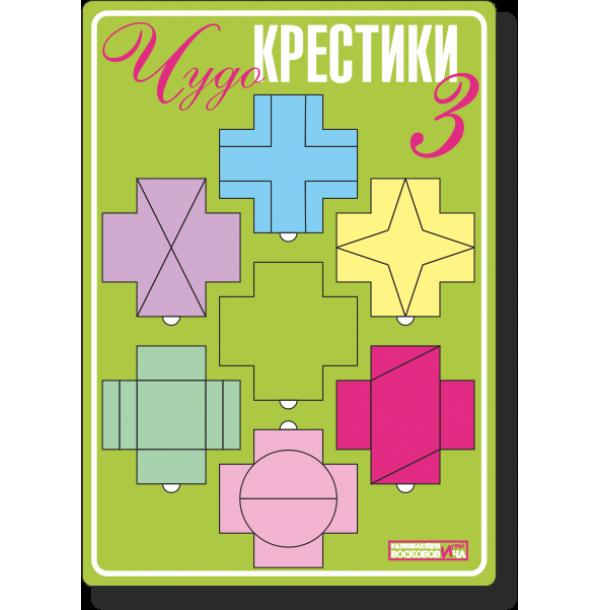 Чудо-крестики 3. ЧУД-020