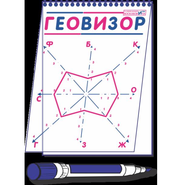 Геовизор. ГЕО-020
