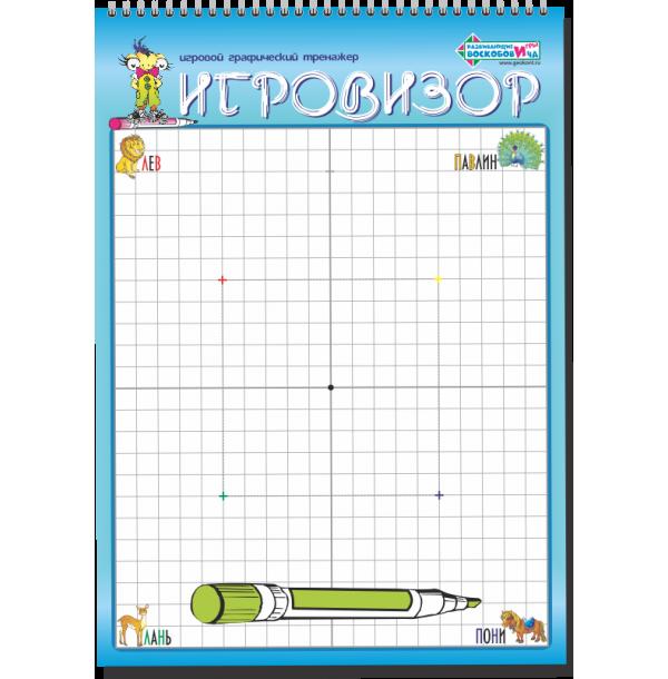 Игровизор + маркер. ВИЗ-003