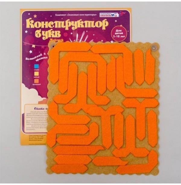 Конструктор букв Ларчик (ковролин, оранжевый цвет). ПРИ-161