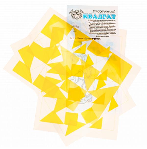Прозрачный квадрат (желтый). ПРО-006