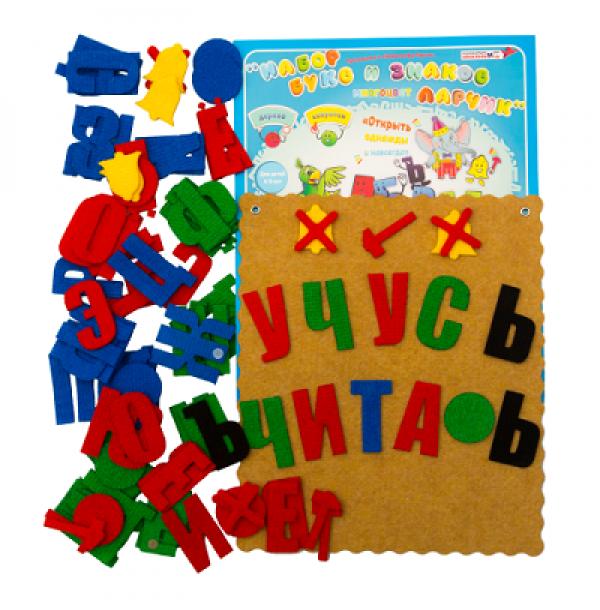 Набор букв и знаков Ларчик (ковролин, многоцвет). ПРИ-013