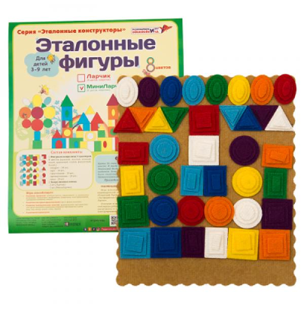 Эталонные фигуры МиниЛарчик (ковролин, 8 цветов). ПРИ-181