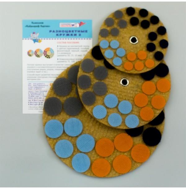 """Набор """"Разноцветные кружки 2"""" (оранж, фиол, голуб, сер, черн). ЛАР-125"""