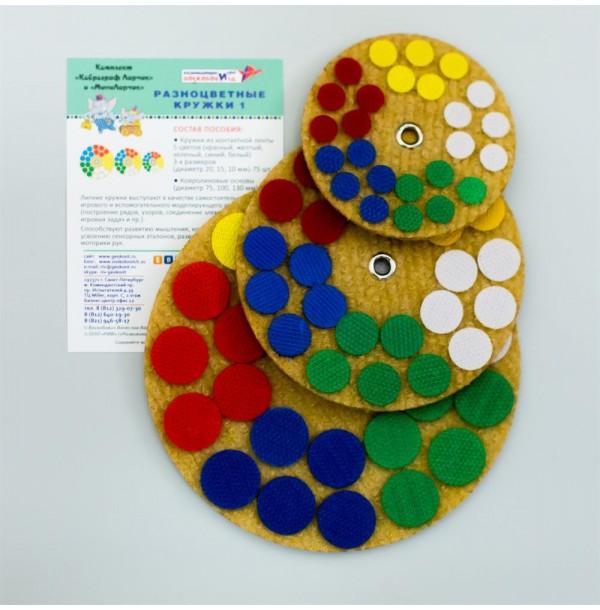 """Набор """"Разноцветные кружки 1"""" (красн, син, зел, желт, бел). ЛАР-124"""