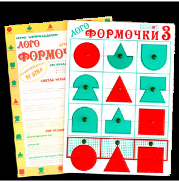 Логоформочки - 3 (с держателями). ЭКО-011