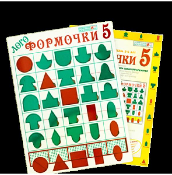 Логоформочки - 5. ЭКО-012