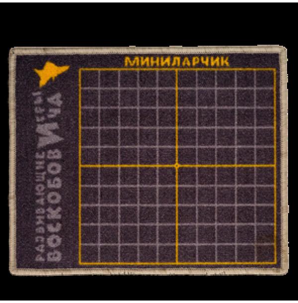 """Игровое поле """"МиниЛарчик"""". МЛ-012"""