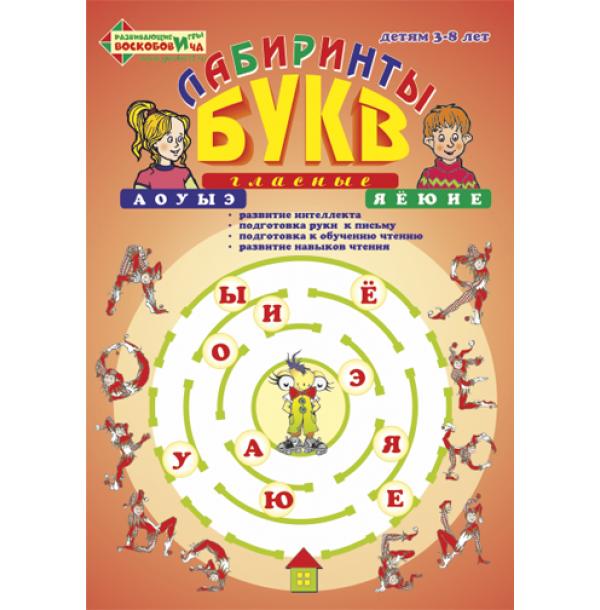 """Приложение """"Лабиринты букв 1. Гласные"""". ВИЗ-004"""