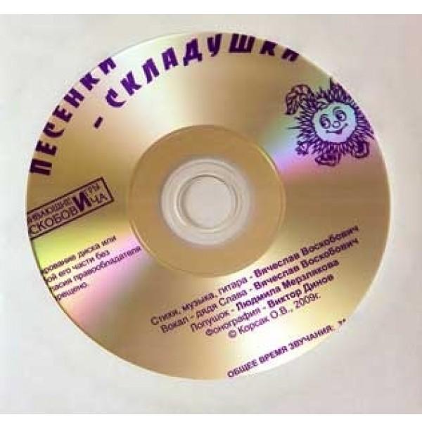 Песенки-Складушки (CD). ЧТЕ-011