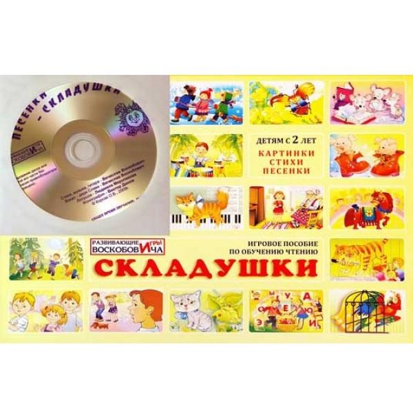 Складушки + CD. ЧТЕ-010