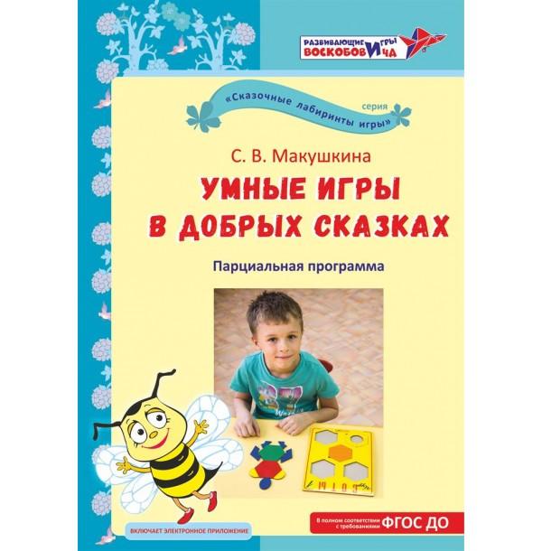 Умные игры в добрых сказках: дополнительная общеразвивающая программа. Макушкина С.В. МЕТ-155