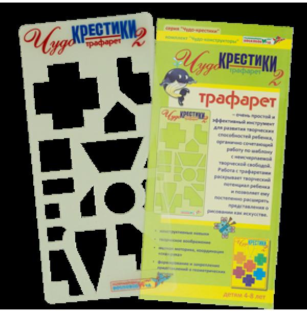 """Трафарет """"Чудо-Крестики 2"""". ЧУД-011"""