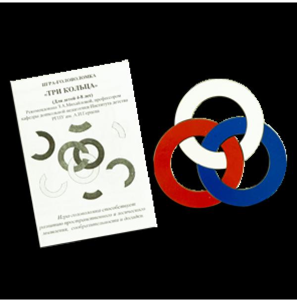 Три кольца. ГОЛ-002